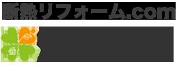 断熱リフォーム.com